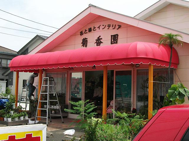 装飾・軒先テント