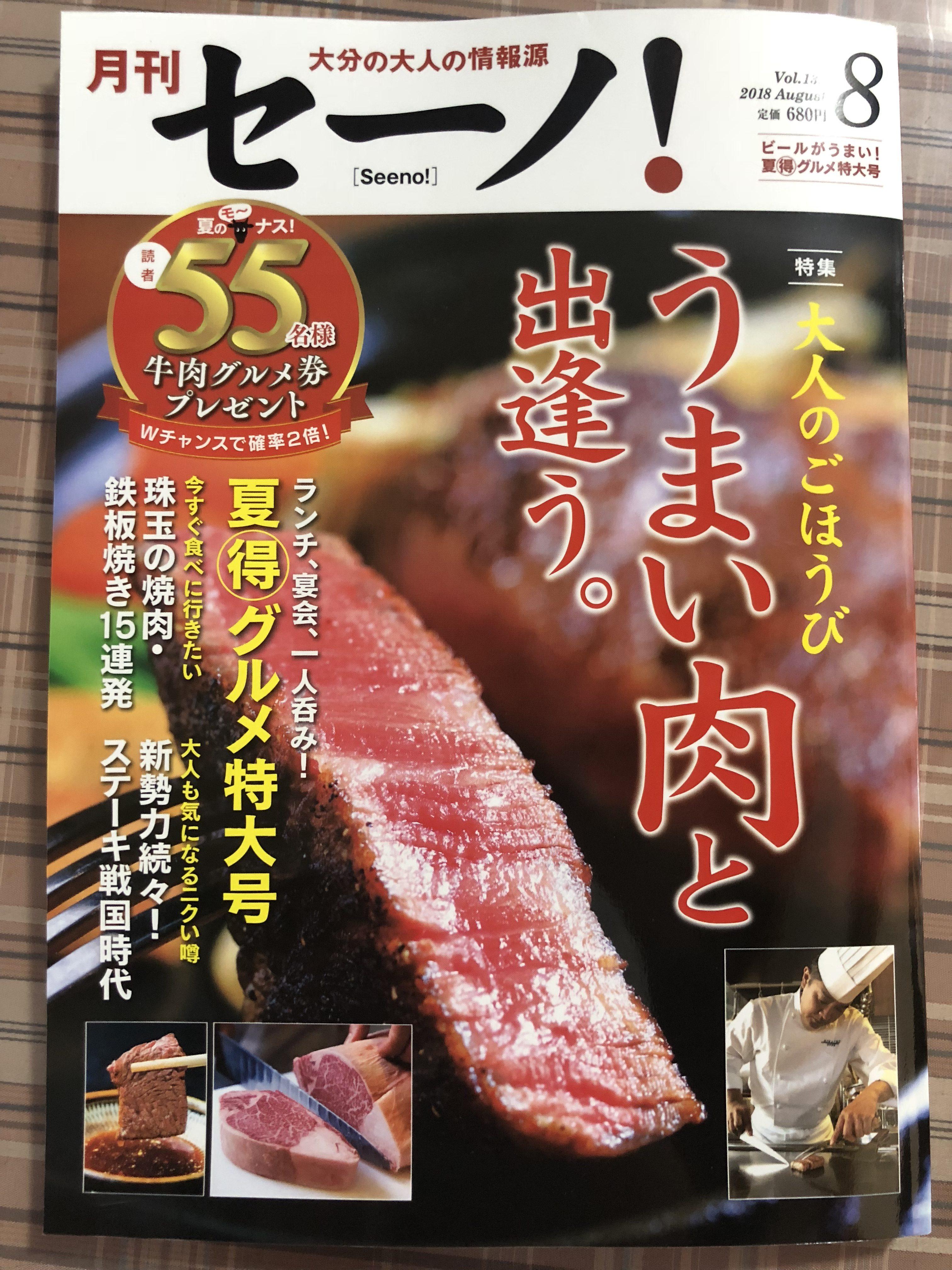 月刊セーノ! 8月号 『大分の老舗物語』にて弊社が掲載されております。
