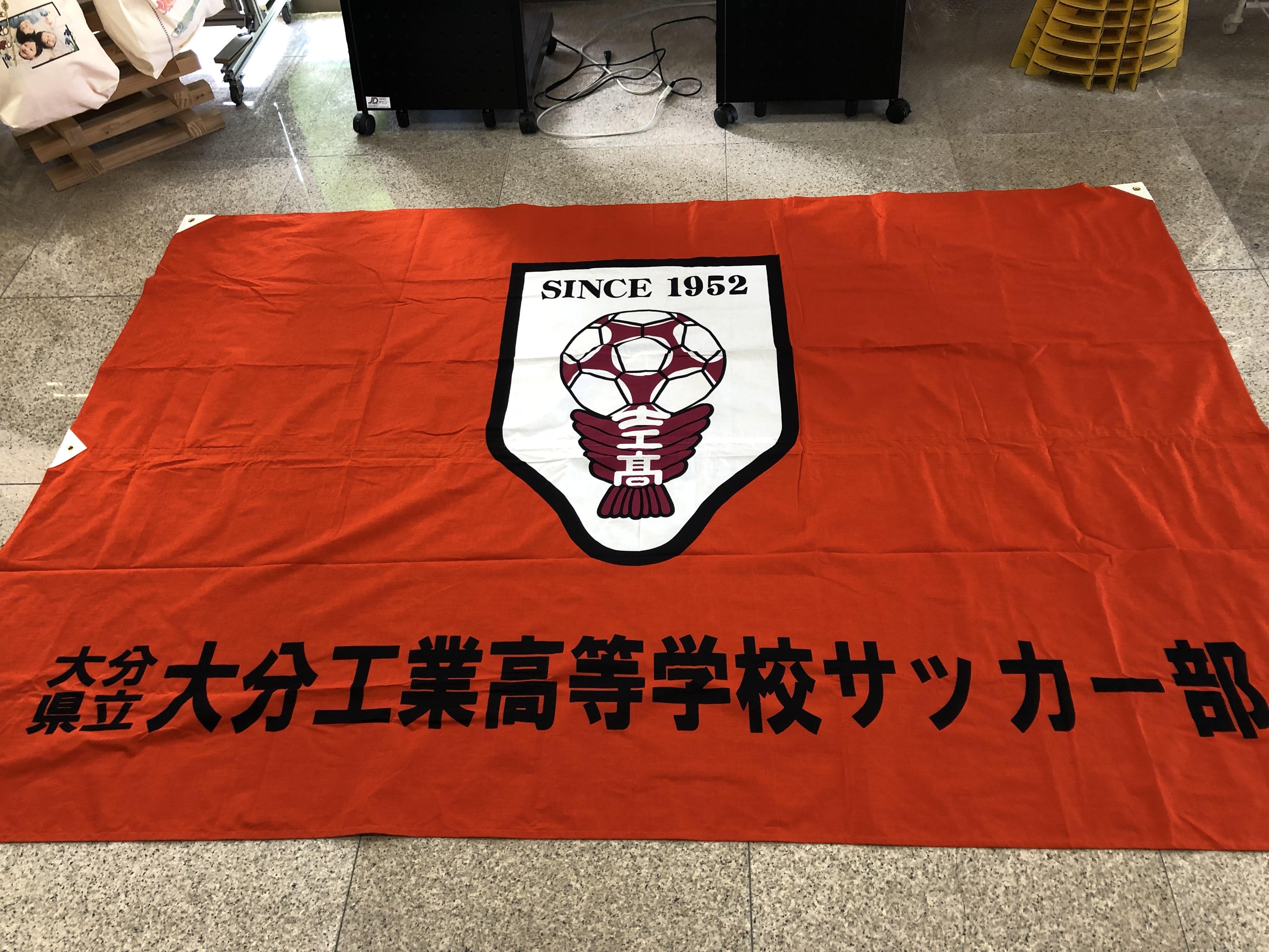 大分工業高校サッカー部様 団旗を納品させていただきました。